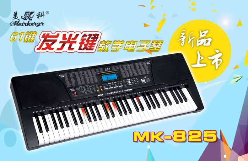 MK-825