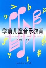 音乐教学资料书