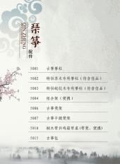 龙凤古筝系列